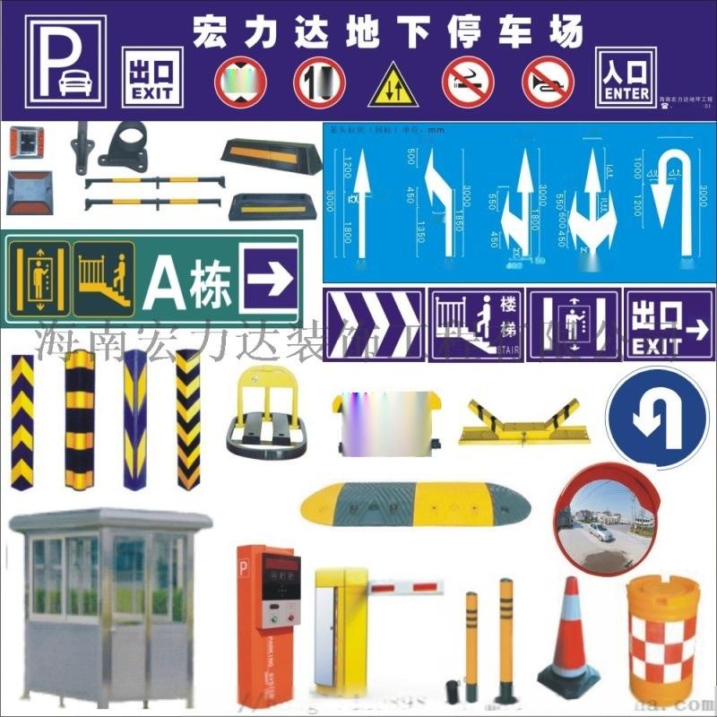 海口車庫交通設施,車庫地坪,防滑坡道,環氧樹脂漆