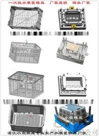 黄岩模具公司塑料篮子模具 可定制开模