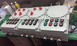 BDG58-10回路防爆动力配电箱带电磁起动