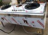 专业生产不锈钢饭店用醇基燃料灶具