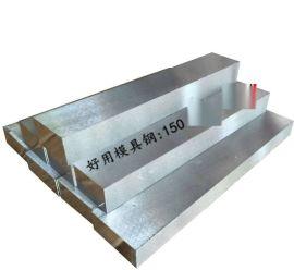 抚顺模具钢材 抚顺模具钢材价格 抚顺模具钢材供应