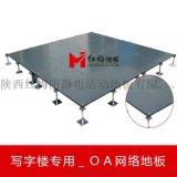 OA網路地板_5A寫字樓專用地板_廠家直銷_40元起