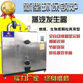 新型环保蒸汽发生器 生物质颗粒锅炉