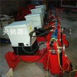 大量現貨供應TZJ型彈簧液壓夾軌器 夾軌器生產廠家