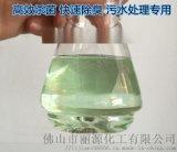 污水除臭劑 工廠廢水除臭劑