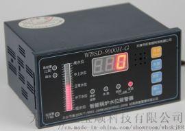 厂家直销WBSD-9000H-G智能锅炉水位报警器