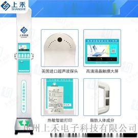超声波身高体脂分析仪上禾SH-900G