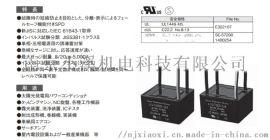 日本OKAYA冈谷电机LV150DI-Q4 滤波器