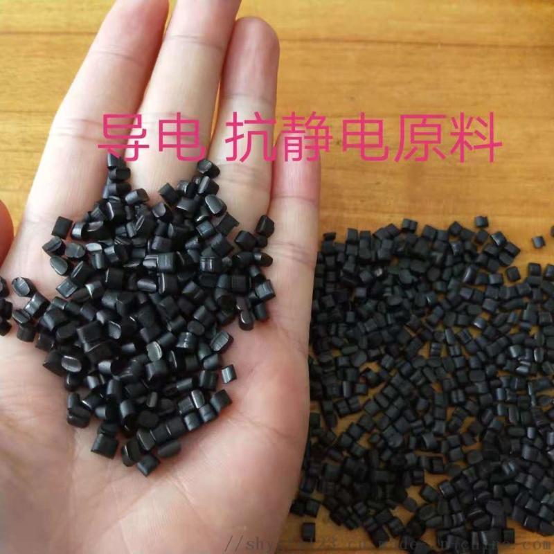 PC碳纤增强导电 抗静电黑色PC塑料 电阻10的3-5次方