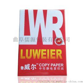 青岛单位用纸 厂家A4中性打印纸 品质保证