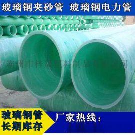 玻璃钢管 夹砂工艺穿线管 玻璃钢工艺管