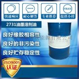 供应2731油墨溶剂油