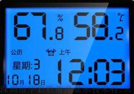 电子温湿度计用LCD液晶显示屏定制生产