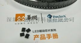 华润矽威PT4554D,省VCC,做一体板