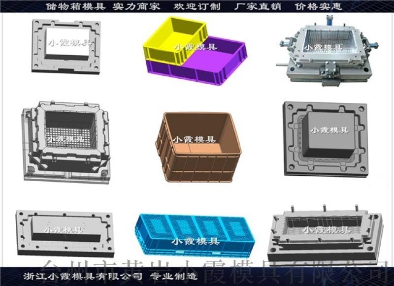 PP塑胶收纳箱模具 PP塑胶储物箱模具
