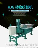 RJG500*800型動物絞割機