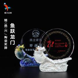 鱼跃龙门水晶奖牌 庆典活动/赛事陶瓷水晶奖牌/摆件