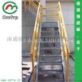 南通创盟工厂直销:玻璃钢楼梯 玻璃钢扶手