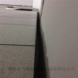 陽江沈飛地板 陽江防靜電地板 深圳沈飛地板公司出品