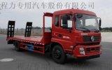 厂家直销国五东风专用底盘单桥平板运输车