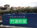 生活綜合污水處理排入市政污水管網達標-竹源