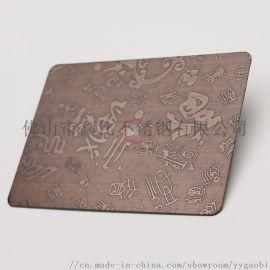 厂家供应304/不锈钢镀铜蚀刻装饰板