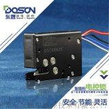 东晟直销智能电控锁 电控电磁锁 生产厂家