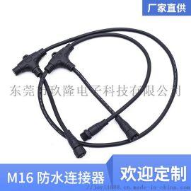 M16尼龙三通养殖灯专用防水连接器