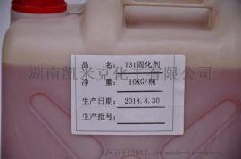 湖南株洲供应环氧树脂固化剂t31防水水性固化剂