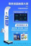 智慧體檢機 社區自助智慧健康體檢一體機