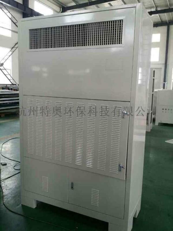 酒窖用恒温恒湿机,室内控湿控温设备,恒温恒湿机
