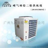 九沐JM-03CDR/BⅡ超低溫地暖、空調二聯供