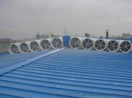 镇江焊接车间通风排烟设备,厂房通风设备工厂通风降温设备