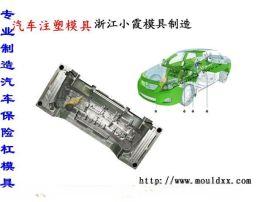 台州模具,专业生产汽车模具,定做轿车塑料模具