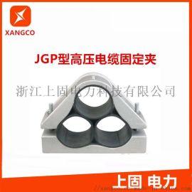 JGP-1高压电缆固定夹电缆夹子