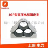 JGP-1高壓電纜固定夾電纜夾子