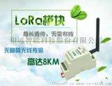物联网无线数据传输模块厂家和远智能lora