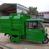 电动垃圾车什么牌子好 小型电动三轮挂桶式垃圾车