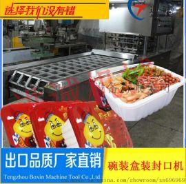 进诚加工定做盒,碗装简餐封口机 全自动真空包装