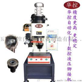 台州华控**单柱液压铆接机 实心空心铆钉机 数控型