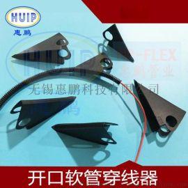 开口波纹管大号穿管器 手柄型引线器 尼龙材质