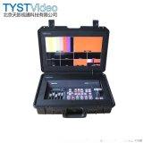 4路导播切换台TY-HS650集成手提箱载导播系统