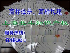 松江区商标注册、松江区商标申请、松江商标办理