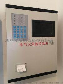 浙江电气火灾监控主机设备厂家电气火灾监控系统