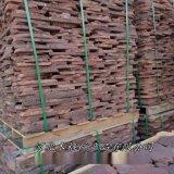 供应火山石板 红色火山石板材 红色火山石墙砖