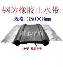 中平钢边橡胶止水带 CP350×8mm橡胶止水带