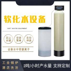 2T自动软化水设备工业钠离子交换器前置软水处理系统