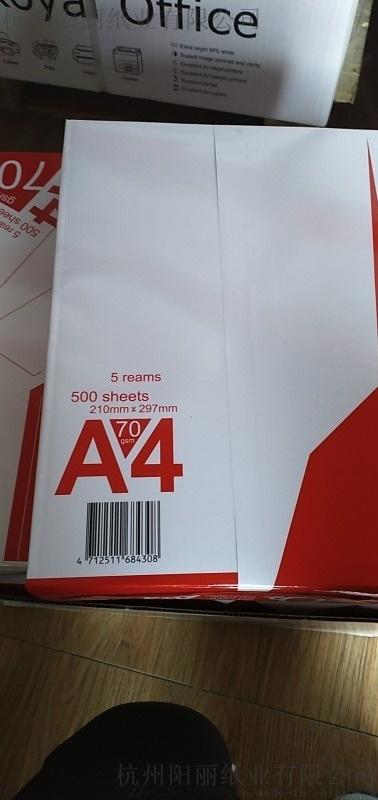 70gA4办公复印纸打印纸
