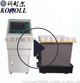 两轴方向电磁振动试验机 XY电磁振动台