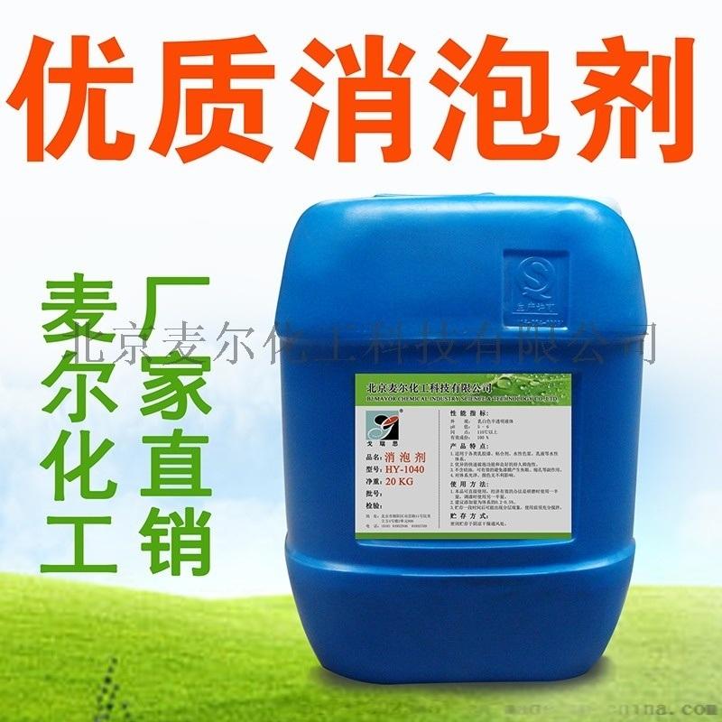 长效有机硅抑泡剂-水性涂料助剂厂家